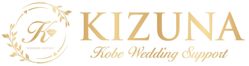 KOBE wedding support KIZUNA