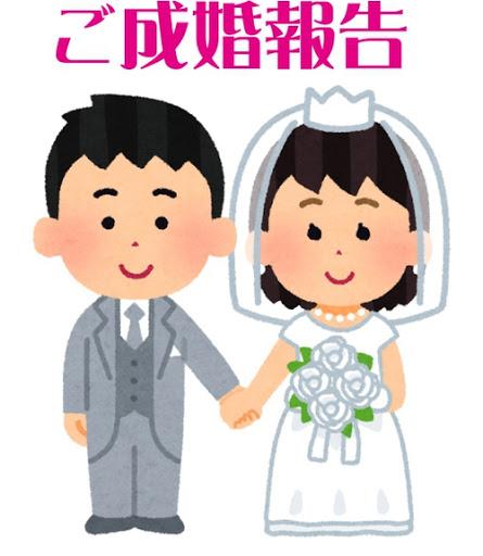 祝!ご成婚です♪